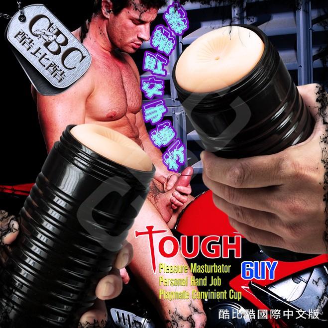 我的肛交事_tough guy激乐肛交手摇杯
